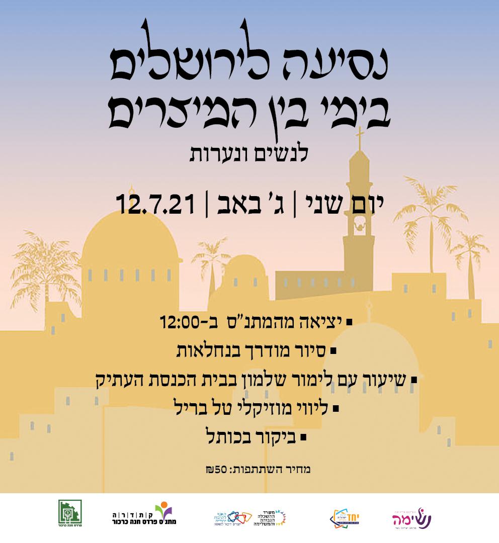 נסיעה לירושלים