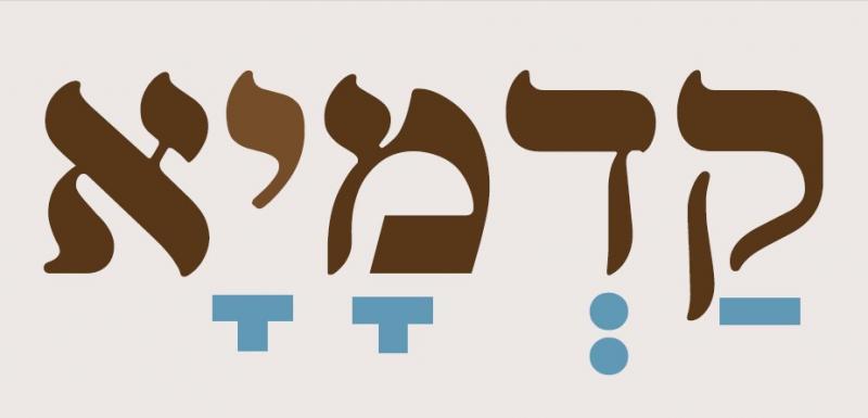 קורסים ושיעורים יחד זהות יהודית ישראלית בקהילה